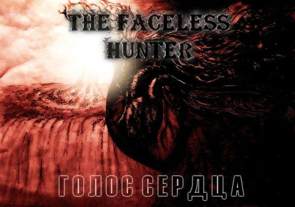 Новый сингл The Faceless Hunter